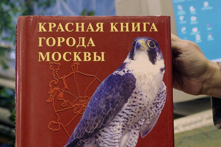 красная книга московской области