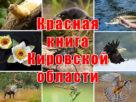 Красная книга Кировской области